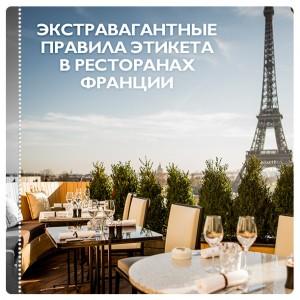 8 экстравагантных правил этикета в ресторанах Франции