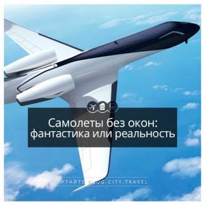 Самолеты без окон - фантастика или реальность?