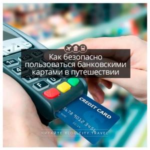 Как безопасно пользоваться банковскими картами в путешествии