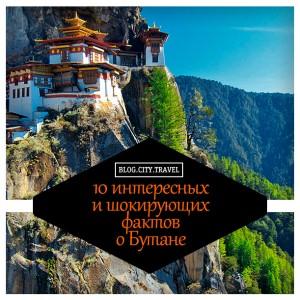 10 интересных и шокирующих фактов о Королевстве Бутан