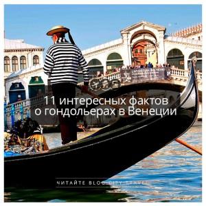 11 интересных фактов о гондольерах в Венеции
