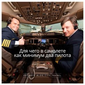 Для чего в самолете как минимум два пилота