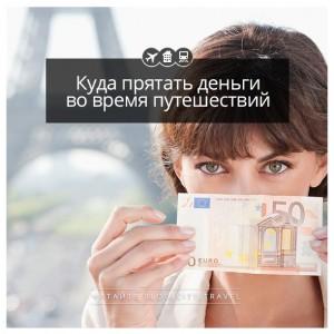 Куда прятать деньги в путешествии