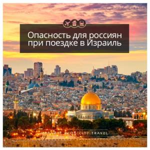 К чему приготовиться при поездке в Израиль