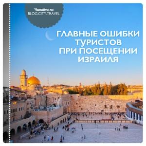 Главные ошибки туристов при посещении Израиля