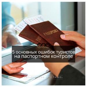 5 основных ошибок туристов на паспортном контроле