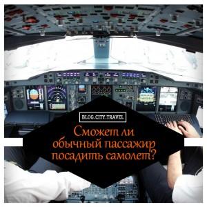 Сможет ли обычный пассажир посадить самолет