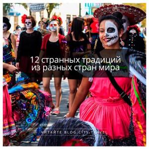 12 странных традиций из разных стран мира