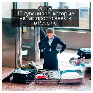 10 сувениров, которые не так просто ввезти в Россию