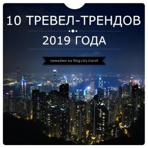 10 главных тревел-трендов 2019 года