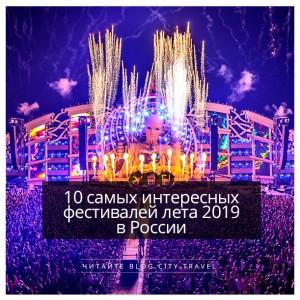 Будет жарко: 10 самых интересных фестивалей этого лета в России