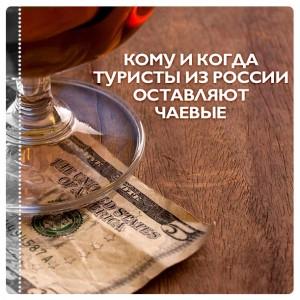 Кому и когда туристы из России оставляют чаевые