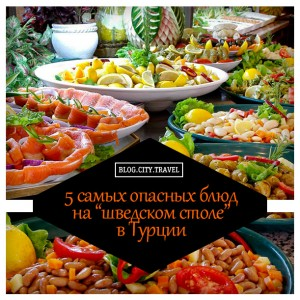 5 самых опасных блюд на