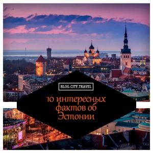 10 интересных фактов об Эстонии