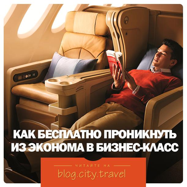 БИЗНЕС-КЛАСС-ЛАЙФХАК