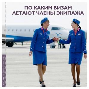 По каким визам летают члены экипажа