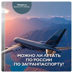 Можно ли летать по России по загранпаспорту?