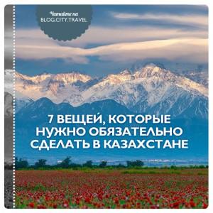 Семь вещей, которые нужно сделать в Казахстане