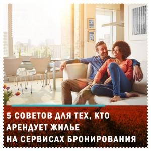 5 советов для тех, кто арендует жилье на сервисах бронирования