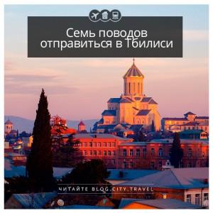 7 поводов отправиться в Тбилиси