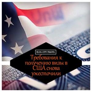 Требования к получению визы в США снова ужесточили