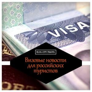 Визовые новости для российских туристов