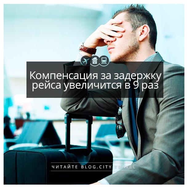 задержка-рейса1