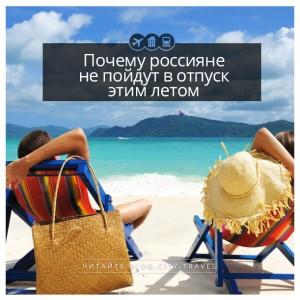 Почему россияне не пойдут в отпуск этим летом?