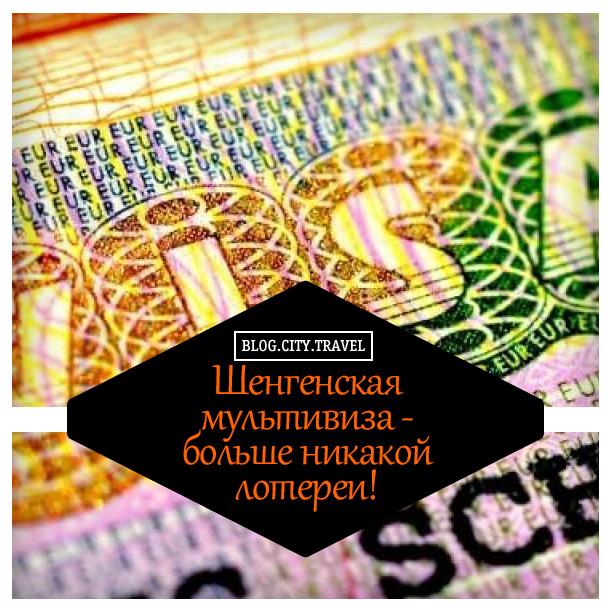 шенгенская-мультивиза