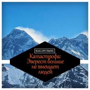 Катастрофа: Эверест больше не вмещает людей