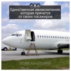 Единственная авиакомпания, которая прячется от своих пассажиров