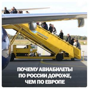 Почему авиабилеты по России дороже, чем по Европе