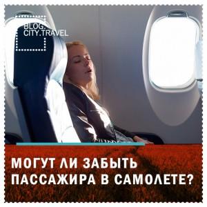 Могут ли забыть пассажира в самолете?