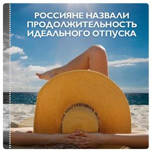 Россияне назвали продолжительность идеального отпуска