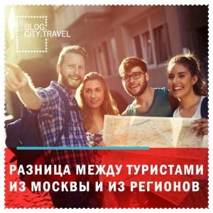 Разница между туристами из Москвы и регионов
