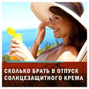 Сколько солнцезащитного крема брать в отпуск?