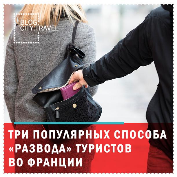 ТУРИСТЫ-ВО-ФРАНЦИИ
