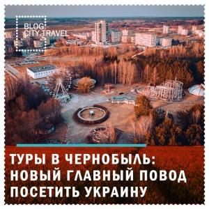 Туры в Чернобыль: новый главный повод посетить Украину