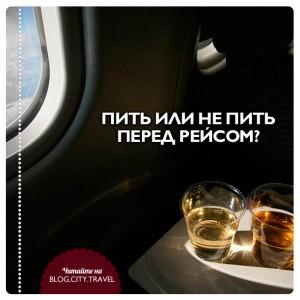 Пить или не пить перед рейсом?