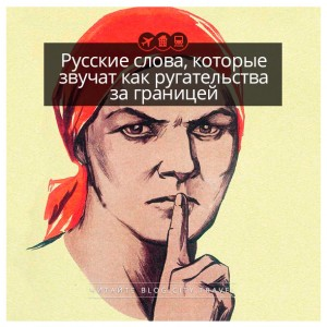 Русские слова, которые звучат как ругательства за границей