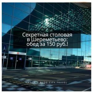 Секретная столовая в Шереметьево: обед за 150 рублей!
