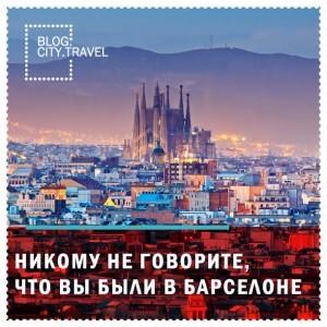 Никому не говорите, что вы были в Барселоне!