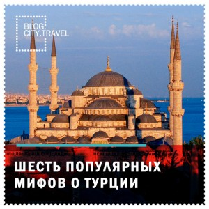 6 популярных мифов о Турции