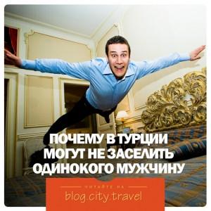 Почему в турецких отелях могут не заселить одинокого мужчину