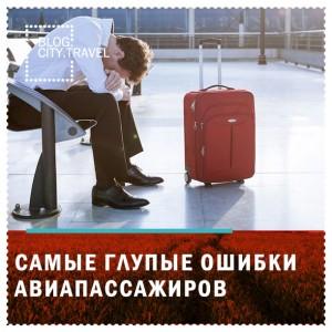 Самые глупые ошибки авиапассажиров
