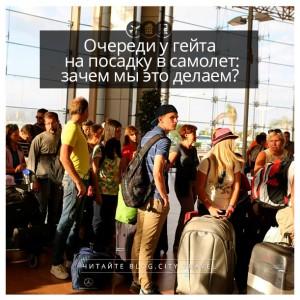 Очереди у выхода на посадку в самолет: зачем мы это делаем