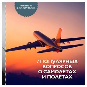 7 популярных вопросов о самолетах и полетах