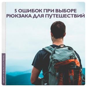 5 ошибок при выборе рюкзака для путешествий