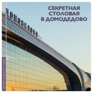 Секретная столовая в Домодедово