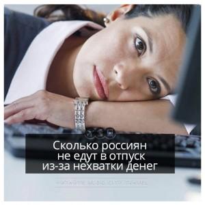 Сколько россиян не едут в отпуск из-за нехватки денег